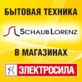 Встречайте продукты бренда SCHAUB LORENZ в магазинах торговой сети «ЭЛЕКТРОСИЛА»!