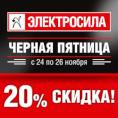 ЧЕРНАЯ ПЯТНИЦА в магазинах «ЭЛЕКТРОСИЛА»!