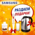«ЭЛЕКТРОСИЛА» и SAMSUNG дарят подарки!