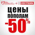 ЭЛЕКТРОСИЛА + Мила = цены пополам!