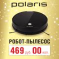 Робот-пылесос POLARIS по доступной цене!