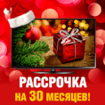Телевизоры в рассрочку на 30 месяцев в «ЭЛЕКТРОСИЛЕ»!