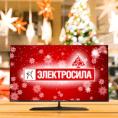 Новогодние предложения на телевизоры в «ЭЛЕКТРОСИЛЕ»!