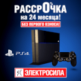 SONY PlayStation 4 в рассрочку на 24 месяца без первого взноса!