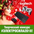 Творческий конкурс #ЭЛЕКТРОСИЛА2018 вместе с LOGITECH!