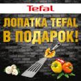 Лопатка в подарок при покупке посуды TEFAL!