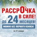 Новогодняя рассрочка до 24 месяцев в «ЭЛЕКТРОСИЛЕ»!