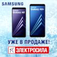 SAMSUNG GALAXY A8 и A8+ в магазинах «ЭЛЕКТРОСИЛА»!