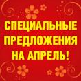 Специальные предложения на апрель в «ЭЛЕКТРОСИЛЕ»!
