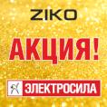 Скидки при покупке в «ЭЛЕКТРОСИЛЕ» и магазинах ZIKO!