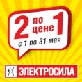 Батарейки VARTA - 2 по цене 1 в «ЭЛЕКТРОСИЛЕ»!