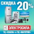 СКИДКИ 20% в «ЭЛЕКТРОСИЛЕ» на бытовую, цифровую технику и телевизоры!