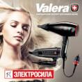 Фены швейцарского бренда VALERA в «ЭЛЕКТРОСИЛЕ»!