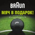 Футбольный мяч В ПОДАРОК!
