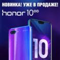 HONOR 10 - уже в «ЭЛЕКТРОСИЛЕ»!